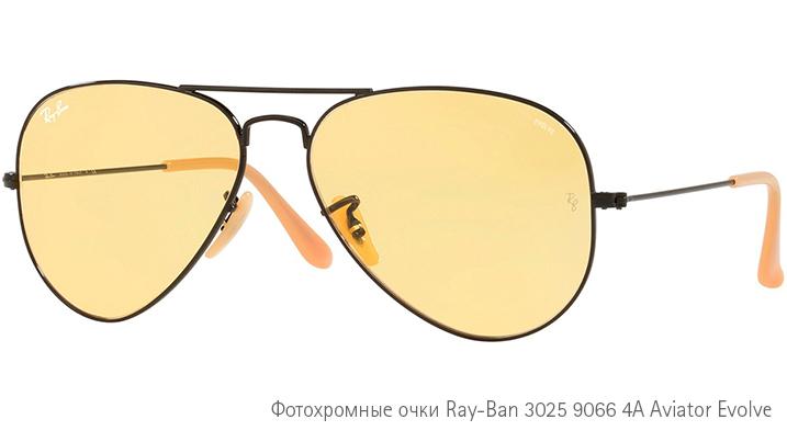 977484cac656 Солнцезащитные очки Ray-Ban 3025 9066 4A Aviator Evolve. Теперь фотохромные  солнцезащитные очки Рей Бен можно купить в Москве ...