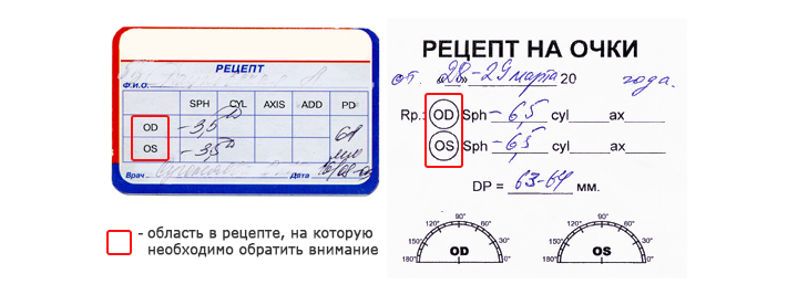 Важно правильно вводить значения вашего рецепта для правого и левого глаз.  Очень часто эти параметры имеют разные значения для одного и другого глаз.  Как ... e8e9cab5015b5